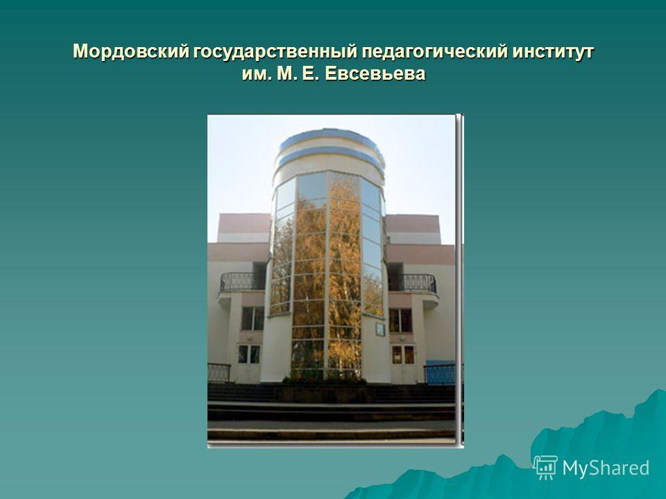 Мордовский государственный педагогический институт им. М. Е. Евсевьева