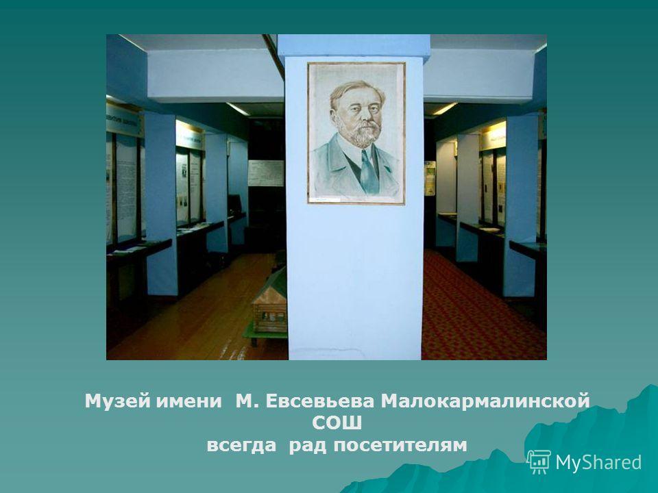 Музей имени М. Евсевьева Малокармалинской СОШ всегда рад посетителям