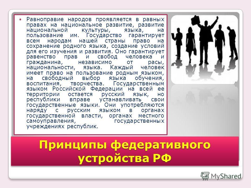 Равноправие народов проявляется в равных правах на национальное развитие, развитие национальной культуры, языка, на пользование им. Государство гарантирует всем народам нашей страны право на сохранение родного языка, создание условий для его изучения