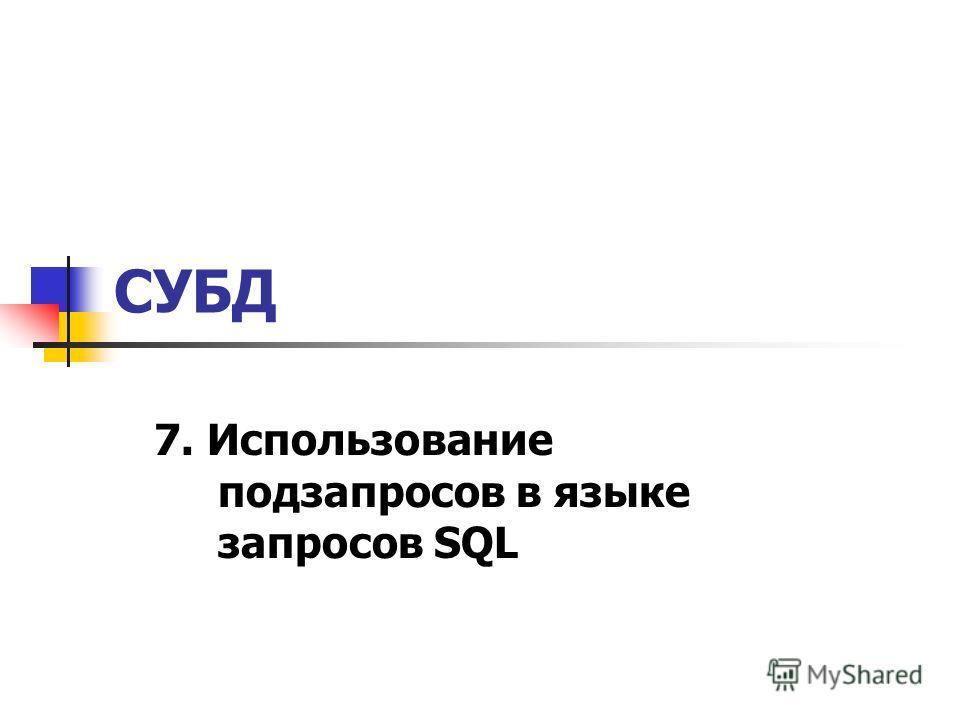 СУБД 7. Использование подзапросов в языке запросов SQL