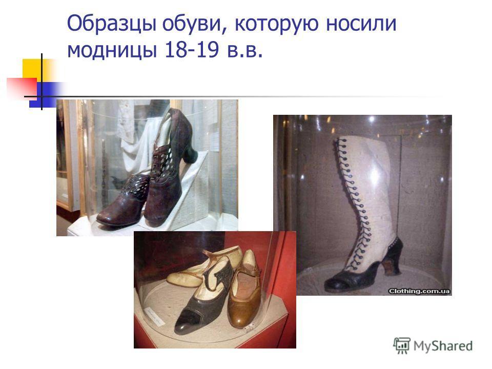 Образцы обуви, которую носили модницы 18-19 в.в.