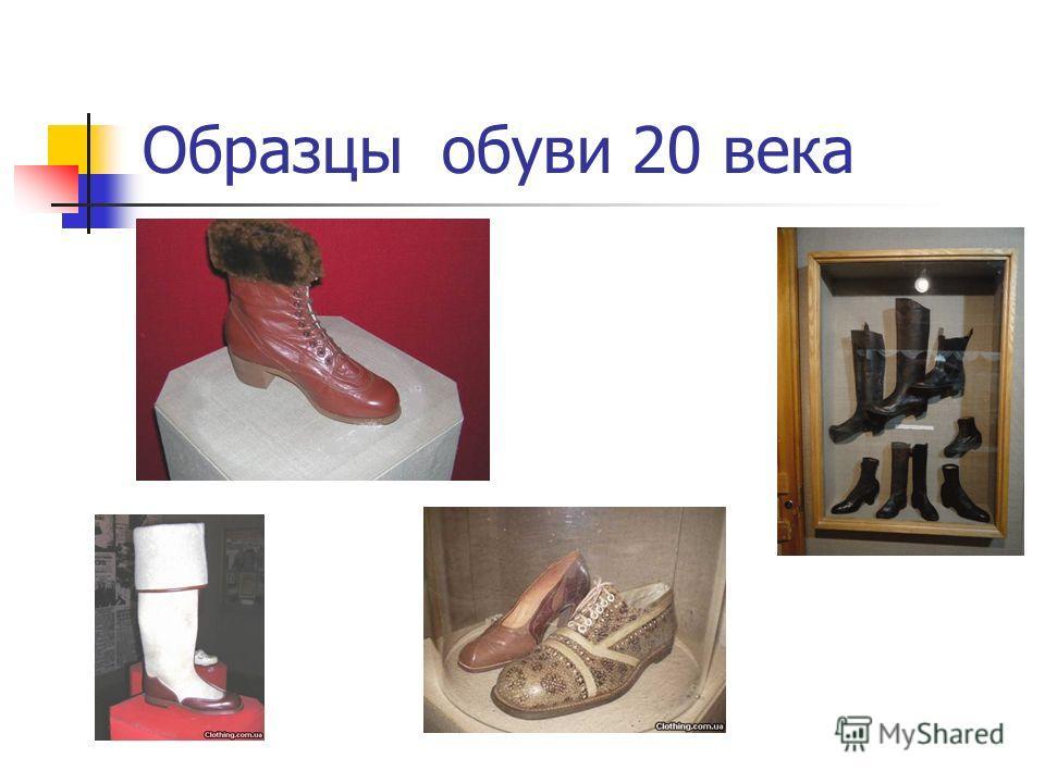Образцы обуви 20 века