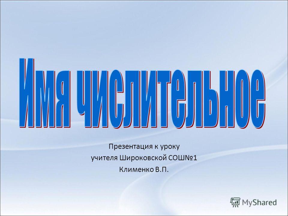 Презентация к уроку учителя Широковской СОШ1 Клименко В.П.