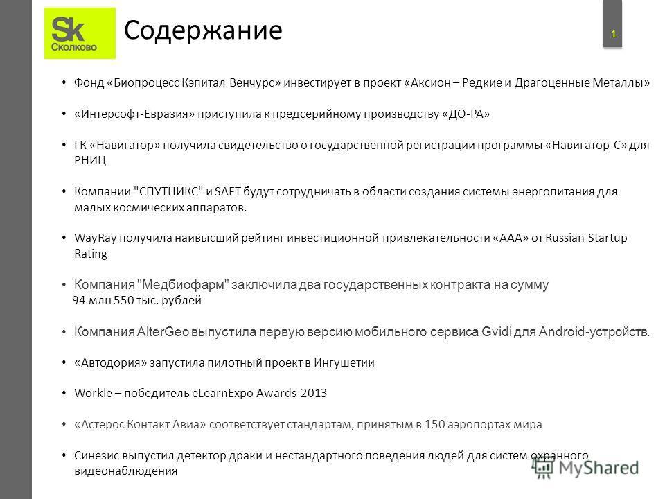 Истории успеха Участников Проекта «Сколково» Июль 2013