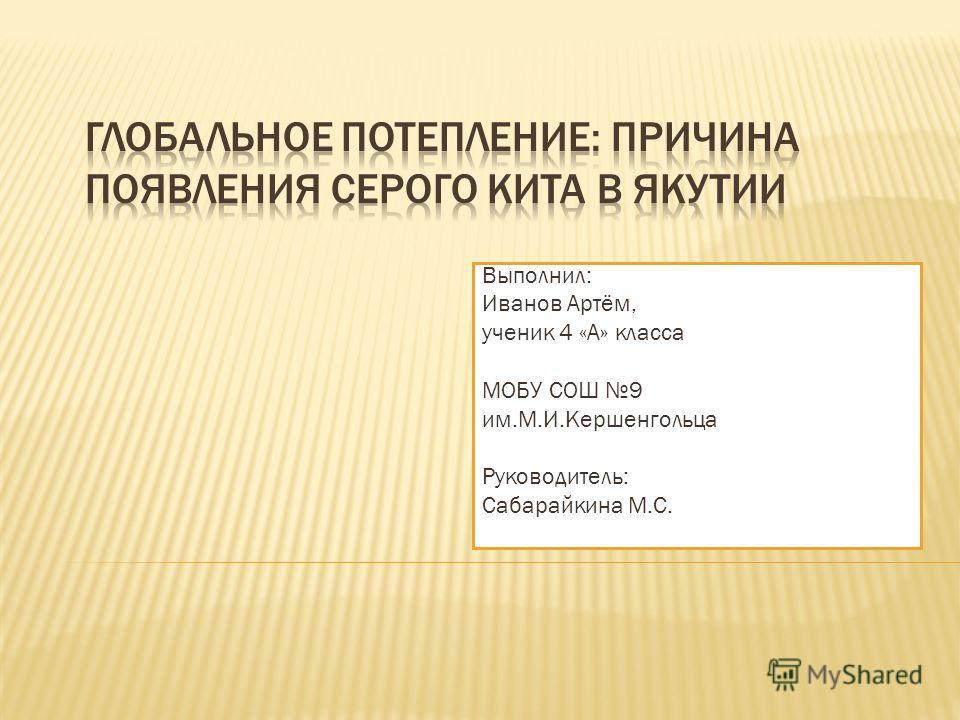 Выполнил: Иванов Артём, ученик 4 «А» класса МОБУ СОШ 9 им.М.И.Кершенгольца Руководитель: Сабарайкина М.С.