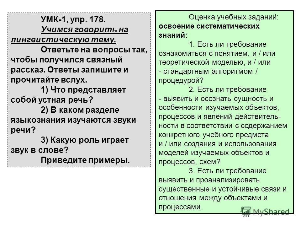 21 УМК-1, упр. 178. Учимся говорить на лингвистическую тему. Ответьте на вопросы так, чтобы получился связный рассказ. Ответы запишите и прочитайте вслух. 1) Что представляет собой устная речь? 2) В каком разделе языкознания изучаются звуки речи? 3)