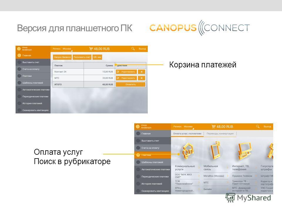 Версия для планшетного ПК Корзина платежей Оплата услуг Поиск в рубрикаторе