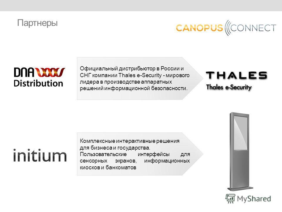 Партнеры Официальный дистрибьютор в России и СНГ компании Thales e-Security - мирового лидера в производстве аппаратных решений информационной безопасности. Комплексные интерактивные решения для бизнеса и государства. Пользовательские интерфейсы для