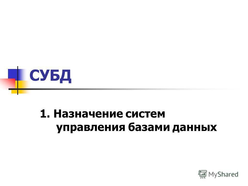 СУБД 1. Назначение систем управления базами данных