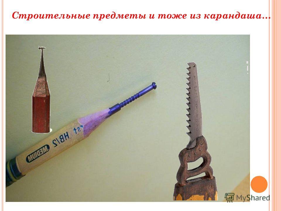 Строительные предметы и тоже из карандаша…