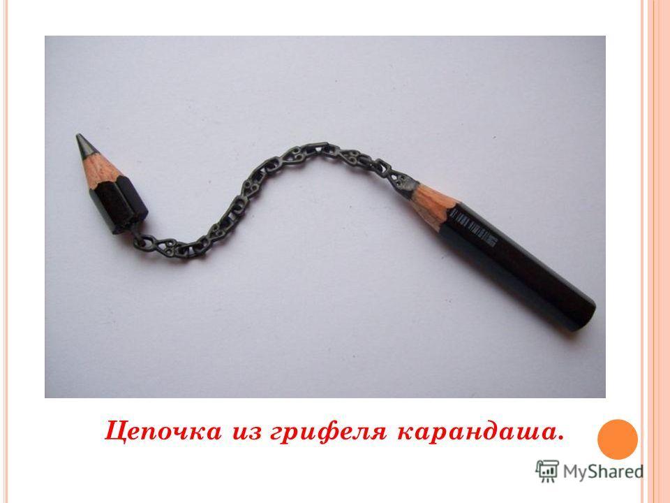 Цепочка из грифеля карандаша.