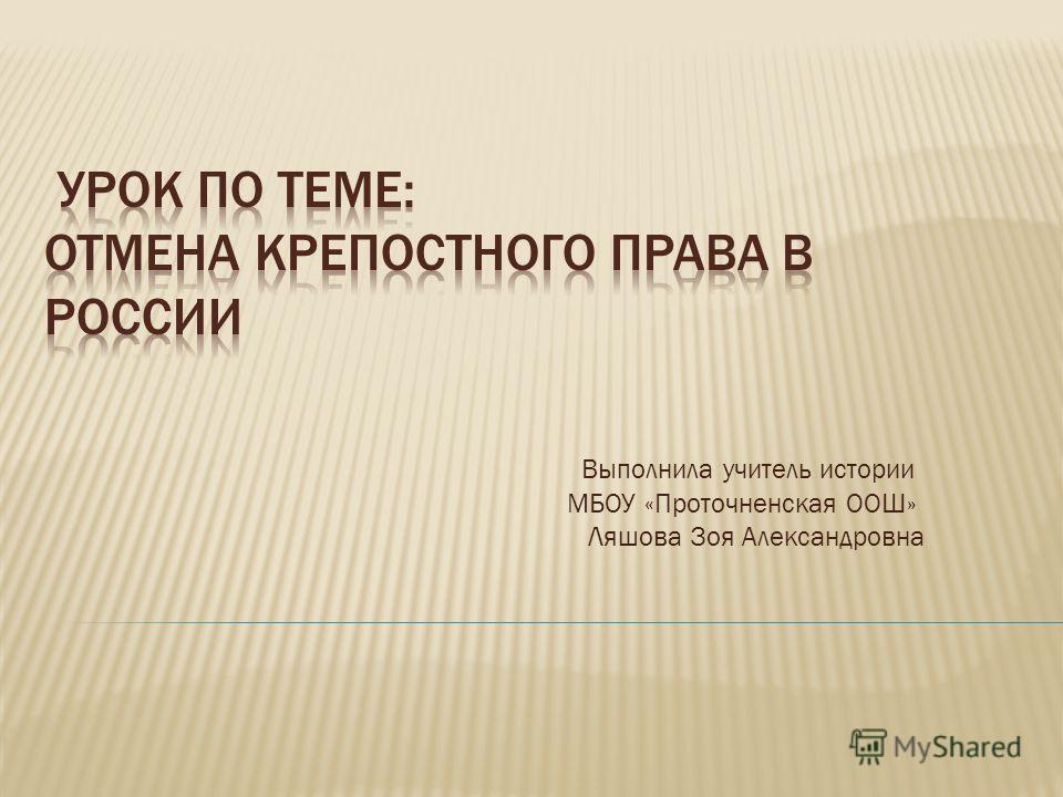 Выполнила учитель истории МБОУ «Проточненская ООШ» Ляшова Зоя Александровна