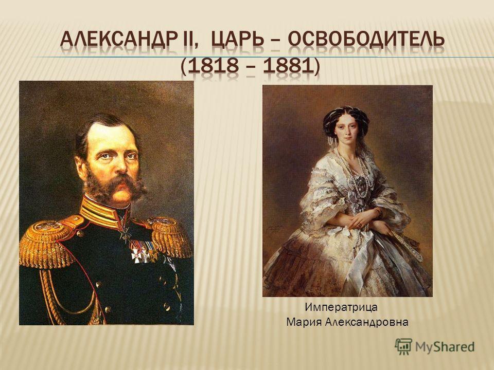 Императрица Мария Александровна