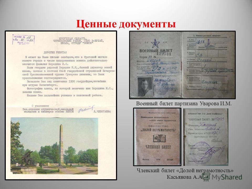 Ценные документы Военный билет партизана Уварова И.М. Членский билет «Долой неграмотность» Касьянова А.А.