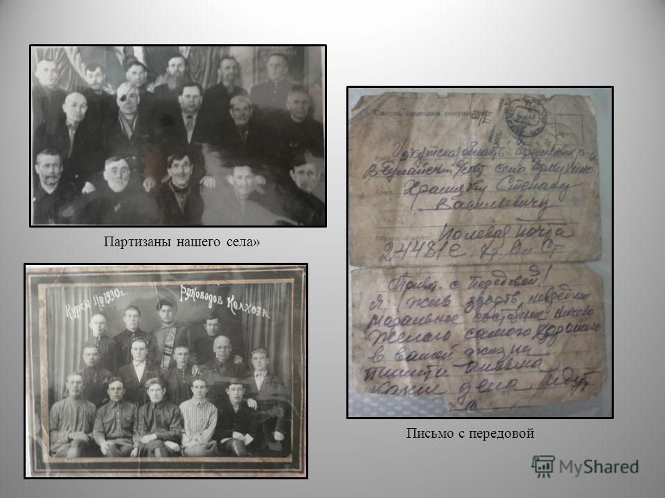 Партизаны нашего села» Письмо с передовой