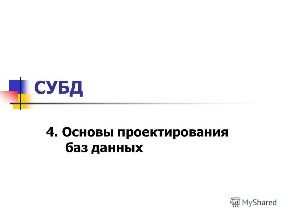 СУБД 4. Основы проектирования баз данных