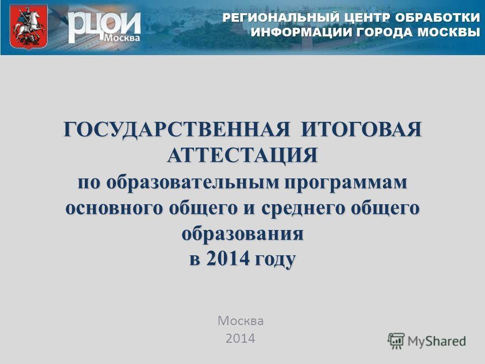 ГОСУДАРСТВЕННАЯ ИТОГОВАЯ АТТЕСТАЦИЯ по образовательным программам основного общего и среднего общего образования в 2014 году Москва 2014