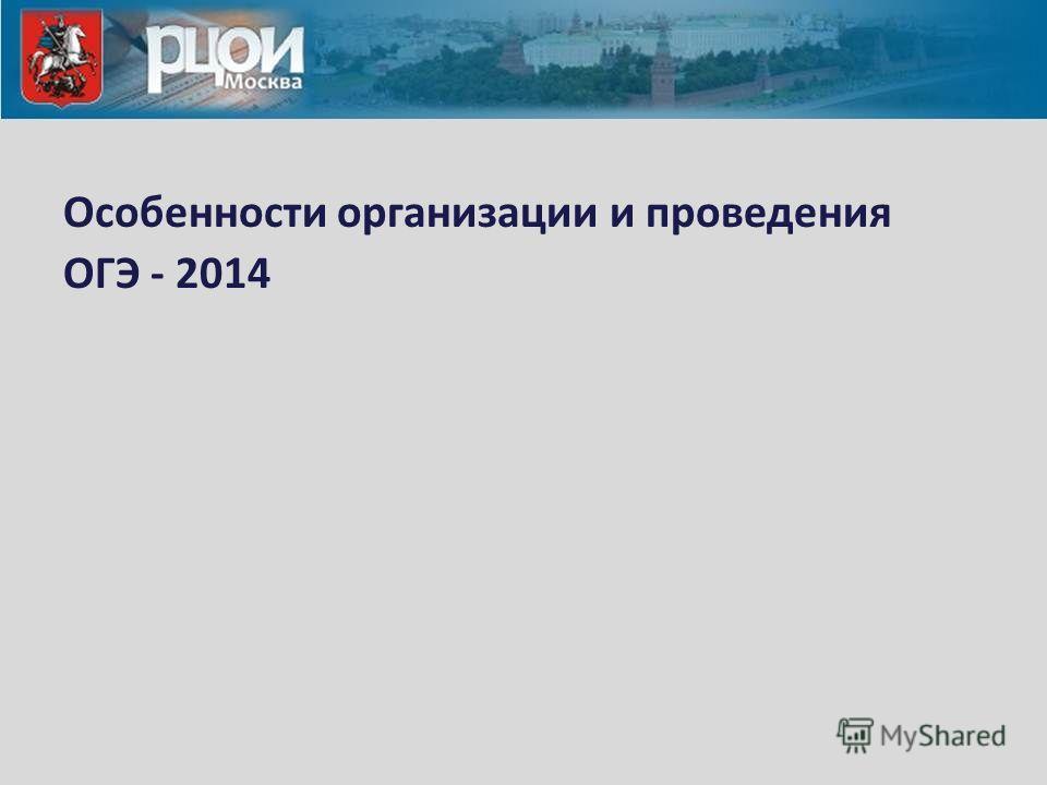 Особенности организации и проведения ОГЭ - 2014