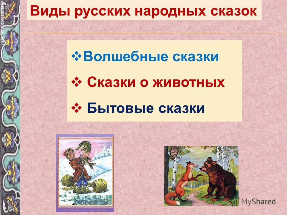 Виды русских народных сказок Волшебные сказки Сказки о животных Бытовые сказки