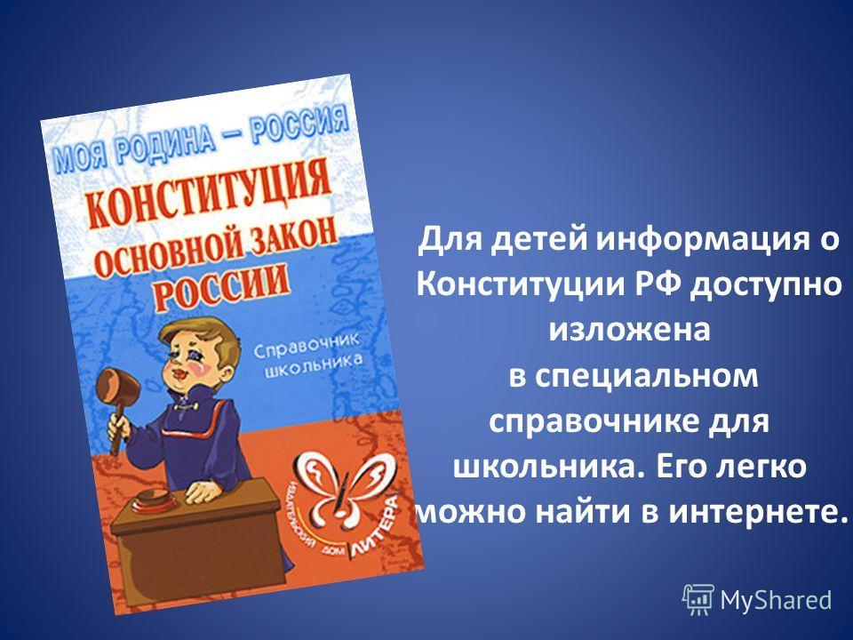 Для детей информация о Конституции РФ доступно изложена в специальном справочнике для школьника. Его легко можно найти в интернете.