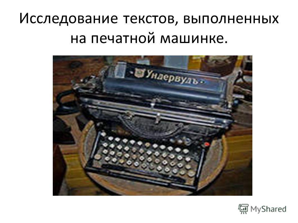 Исследование текстов, выполненных на печатной машинке.