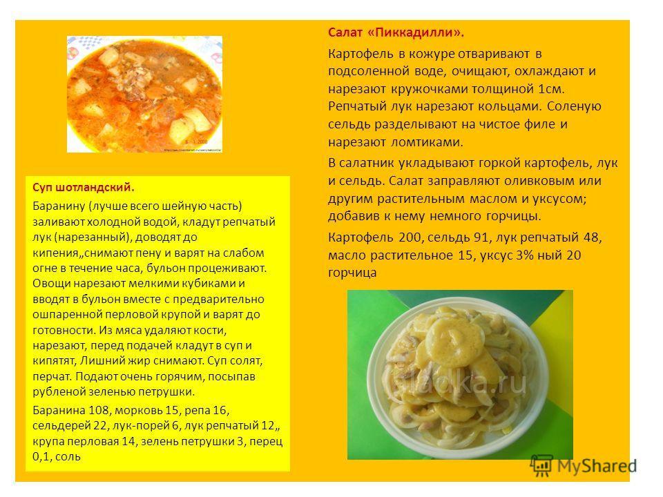 Салат «Пиккадилли». Картофель в кожуре отваривают в подсоленной воде, очищают, охлаждают и нарезают кружочками толщиной 1см. Репчатый лук нарезают кольцами. Соленую сельдь разделывают на чистое филе и нарезают ломтиками. В салатник укладывают горкой