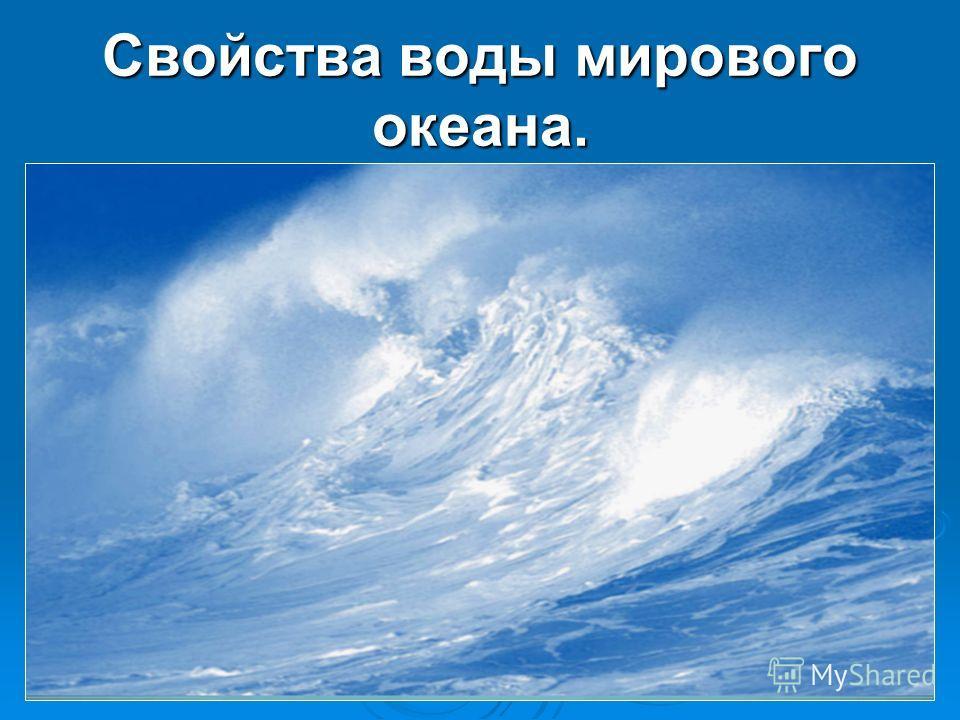 Свойства воды мирового океана.