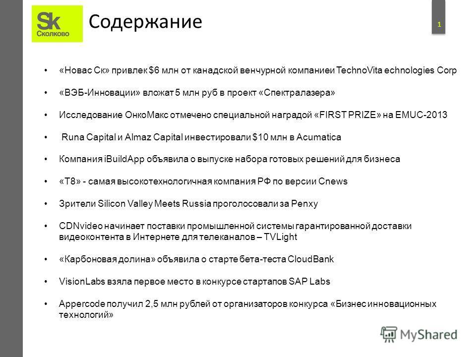Истории успеха Участников Проекта «Сколково» Ноябрь 2013