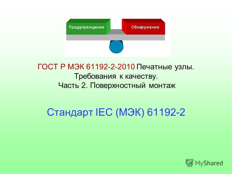ГОСТ Р МЭК 61192-2-2010 Печатные узлы. Требования к качеству. Часть 2. Поверхностный монтаж Стандарт IEC (МЭК) 61192-2