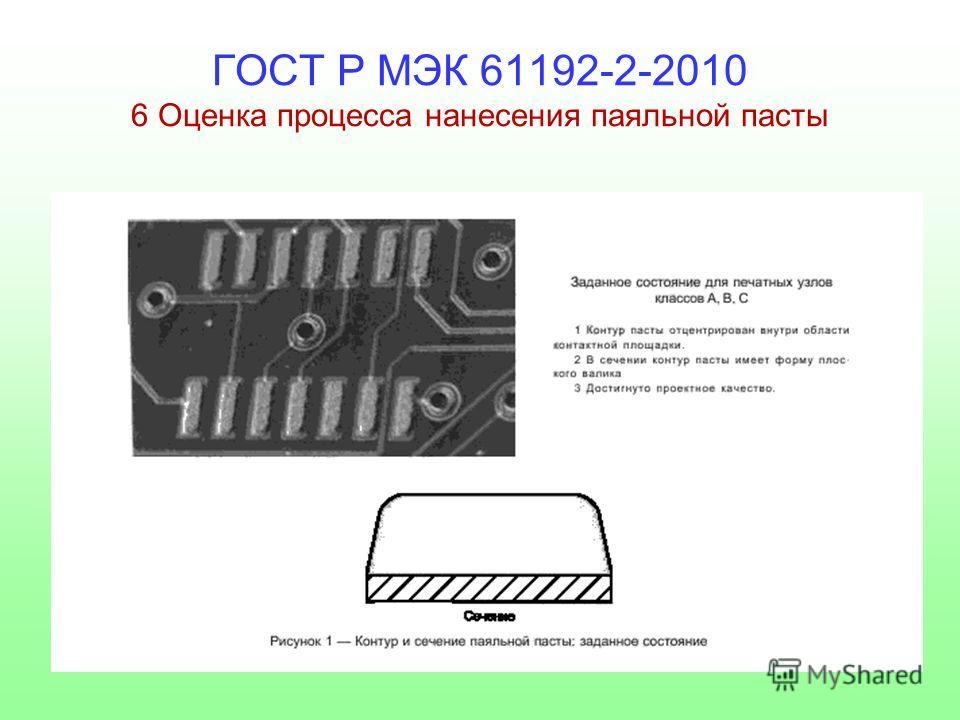 ГОСТ Р МЭК 61192-2-2010 6 Оценка процесса нанесения паяльной пасты