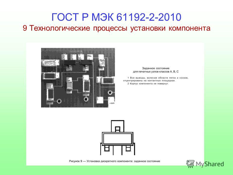 ГОСТ Р МЭК 61192-2-2010 9 Технологические процессы установки компонента