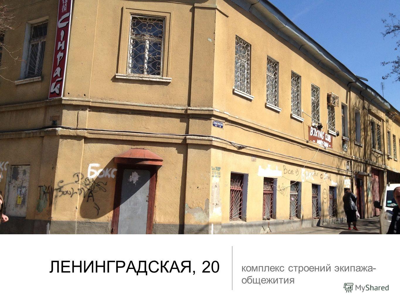 ЛЕНИНГРАДСКАЯ, 20 комплекс строений экипажа- общежития