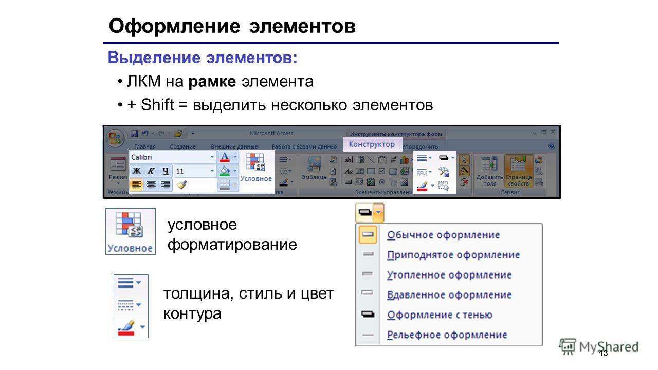 13 Оформление элементов Выделение элементов: ЛКМ на рамке элемента + Shift = выделить несколько элементов условное форматирование толщина, стиль и цвет контура