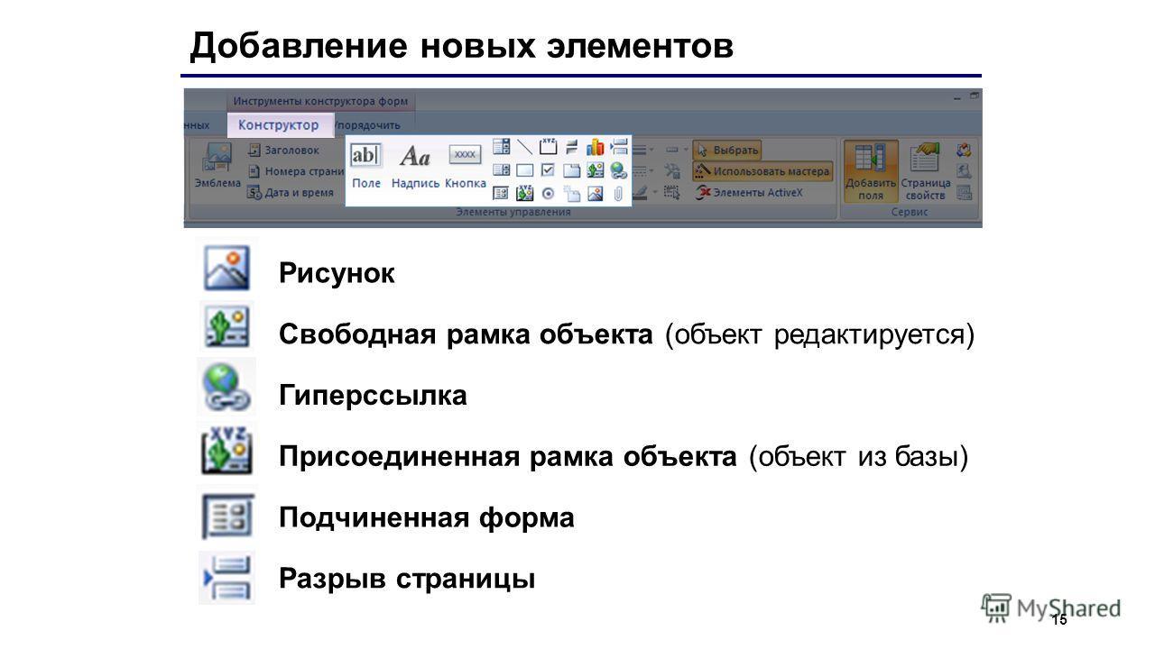 15 Добавление новых элементов Рисунок Свободная рамка объекта (объект редактируется) Гиперссылка Присоединенная рамка объекта (объект из базы) Подчиненная форма Разрыв страницы