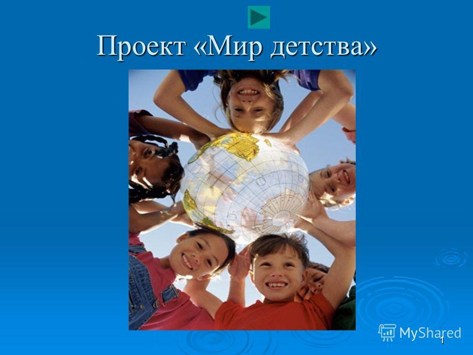 1 Проект «Мир детства»