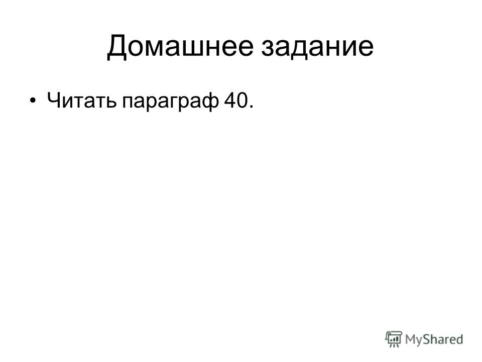 Домашнее задание Читать параграф 40.