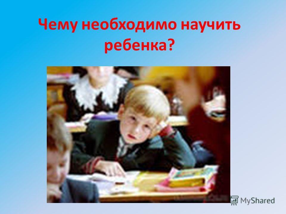почему ребенка надо учить