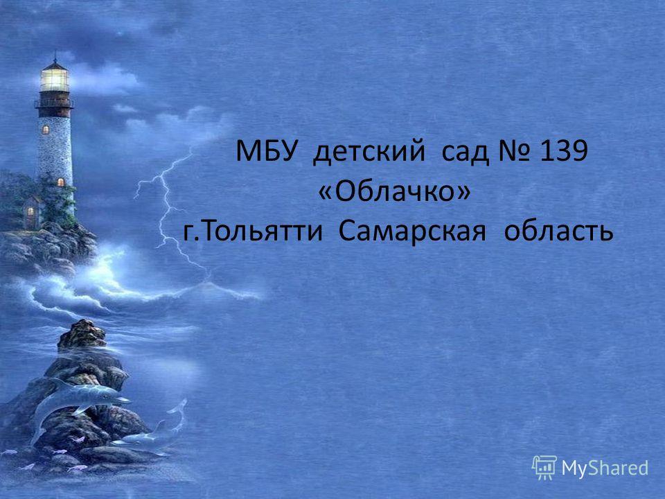 МБУ детский сад 139 «Облачко» г.Тольятти Самарская область