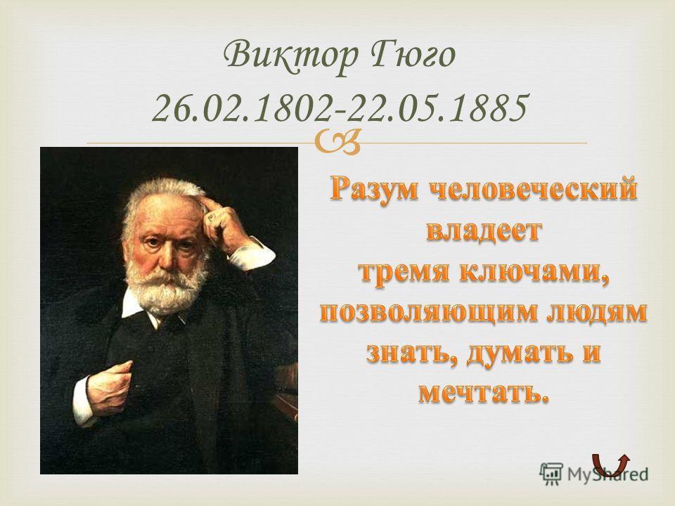Виктор Гюго 26.02.1802-22.05.1885