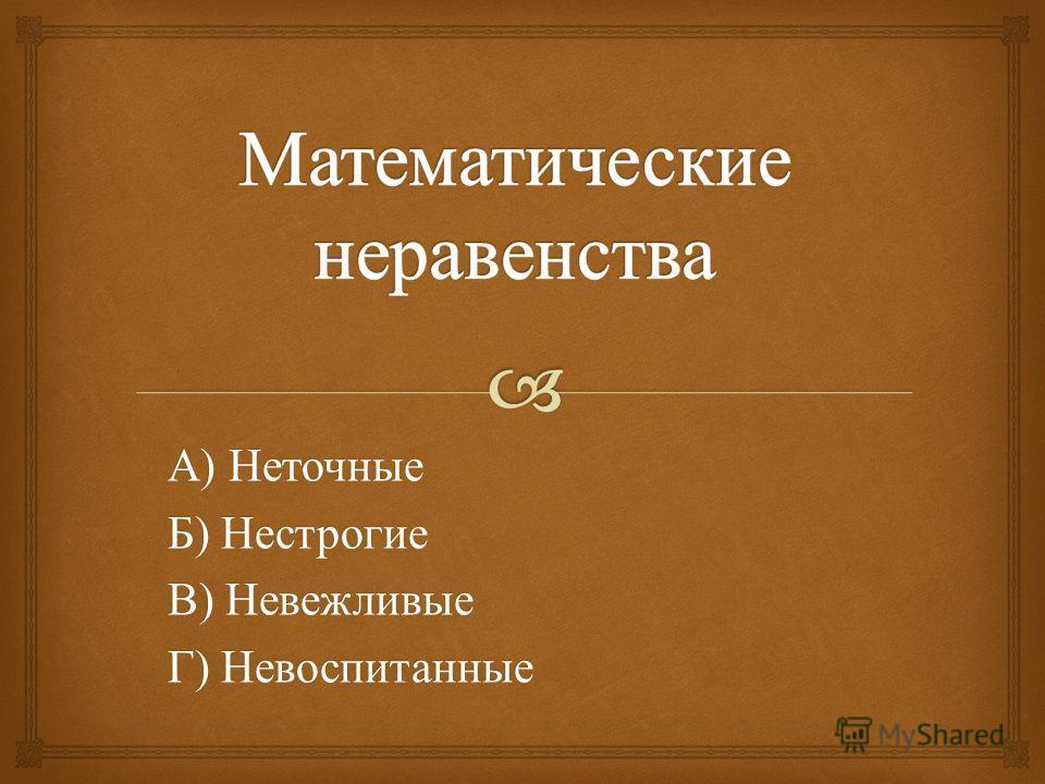 А ) Неточные Б ) Нестрогие В ) Невежливые Г ) Невоспитанные