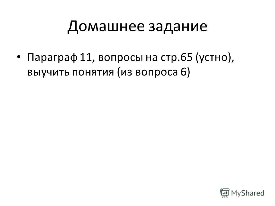 Домашнее задание Параграф 11, вопросы на стр.65 (устно), выучить понятия (из вопроса 6)
