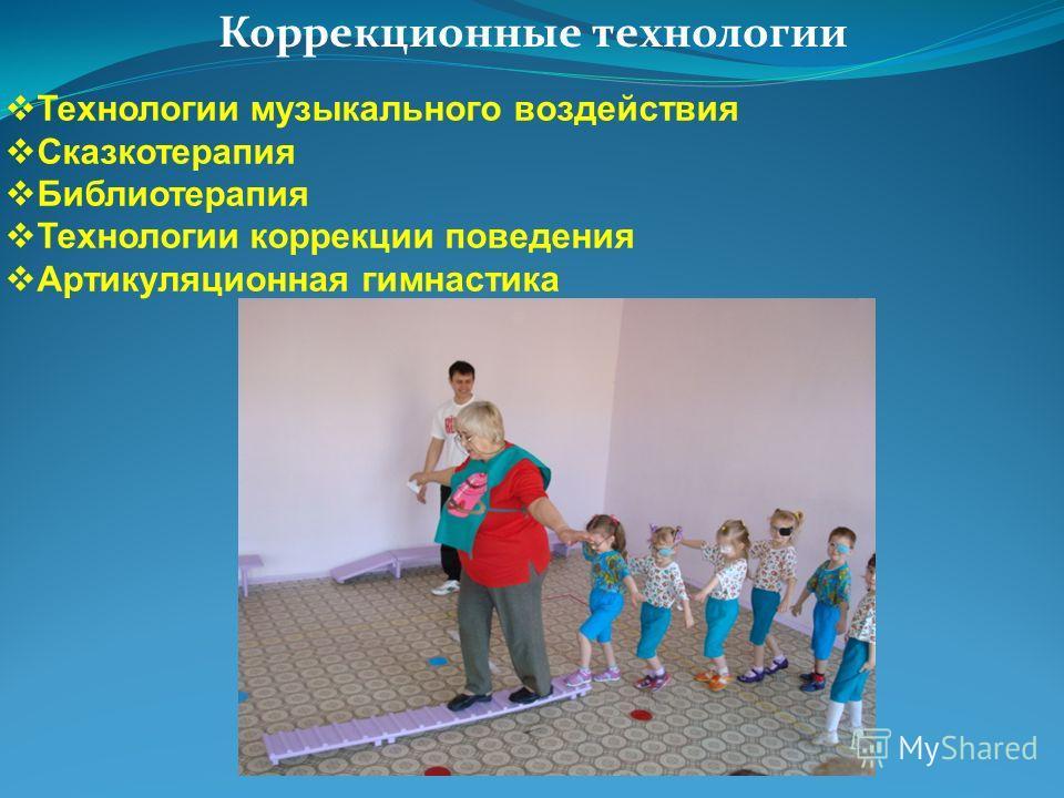 Коррекционные технологии Технологии музыкального воздействия Сказкотерапия Библиотерапия Технологии коррекции поведения Артикуляционная гимнастика