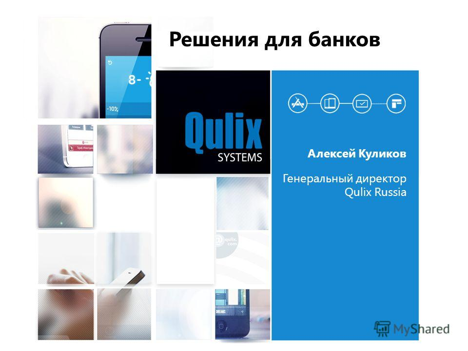 Алексей Куликов Решения для банков Генеральный директор Qulix Russia