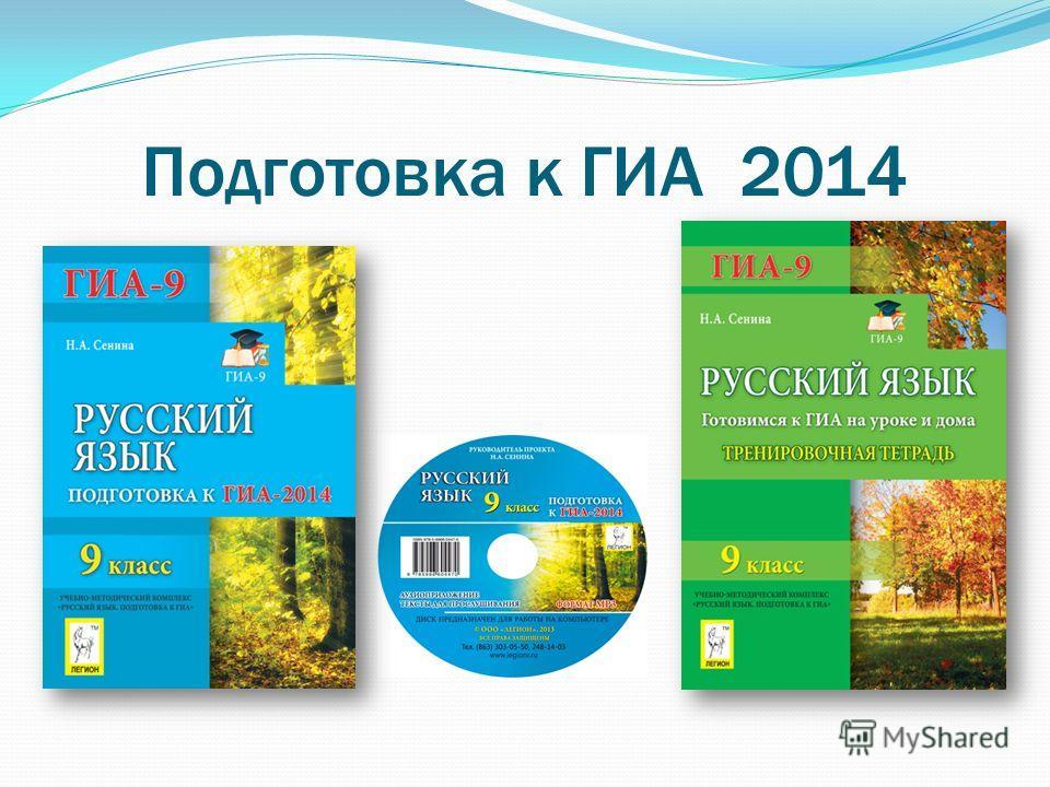 Подготовка к ГИА 2014