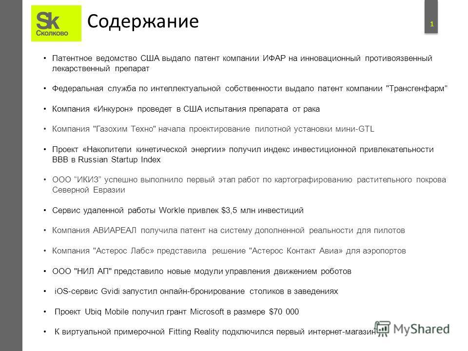 Истории успеха Участников Проекта «Сколково» Апрель 2013