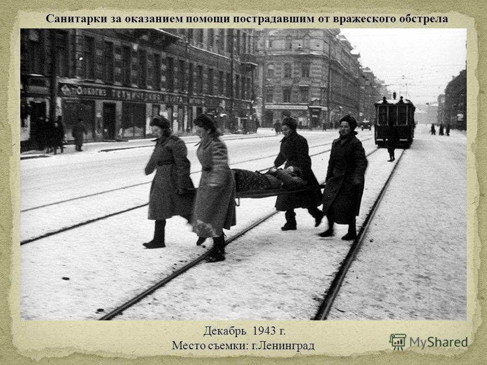 Санитарки за оказанием помощи пострадавшим от вражеского обстрела Декабрь 1943 г. Место съемки: г.Ленинград