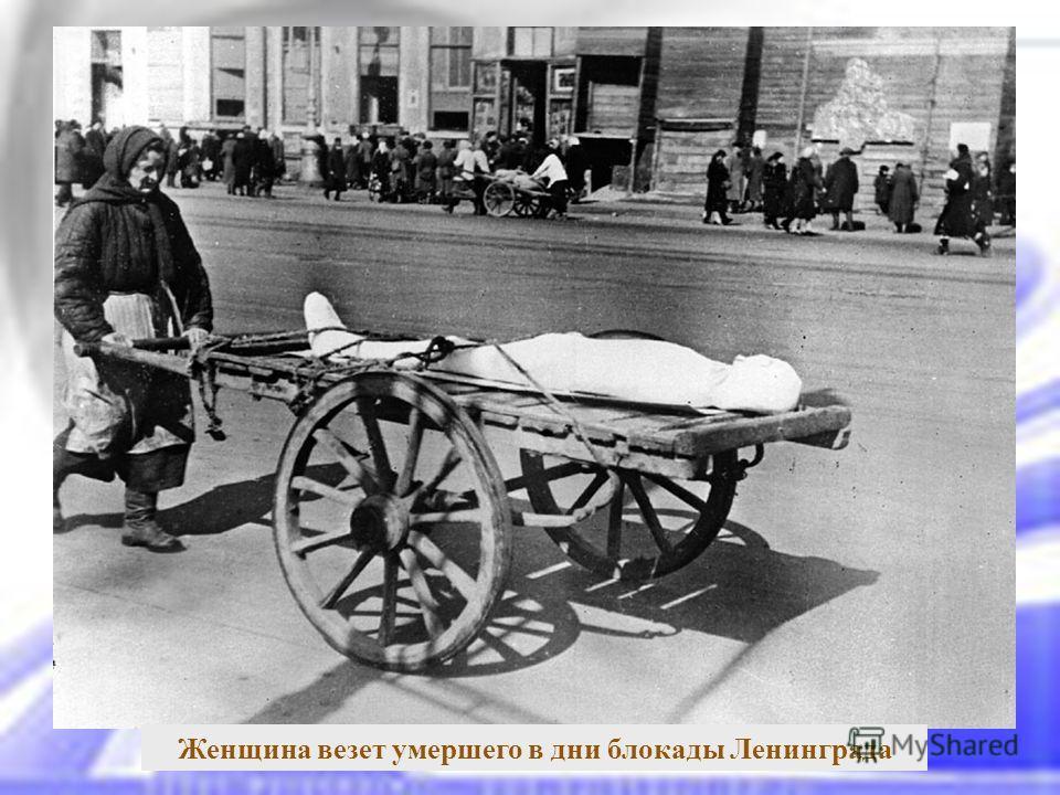 Женщина везет умершего в дни блокады Ленинграда