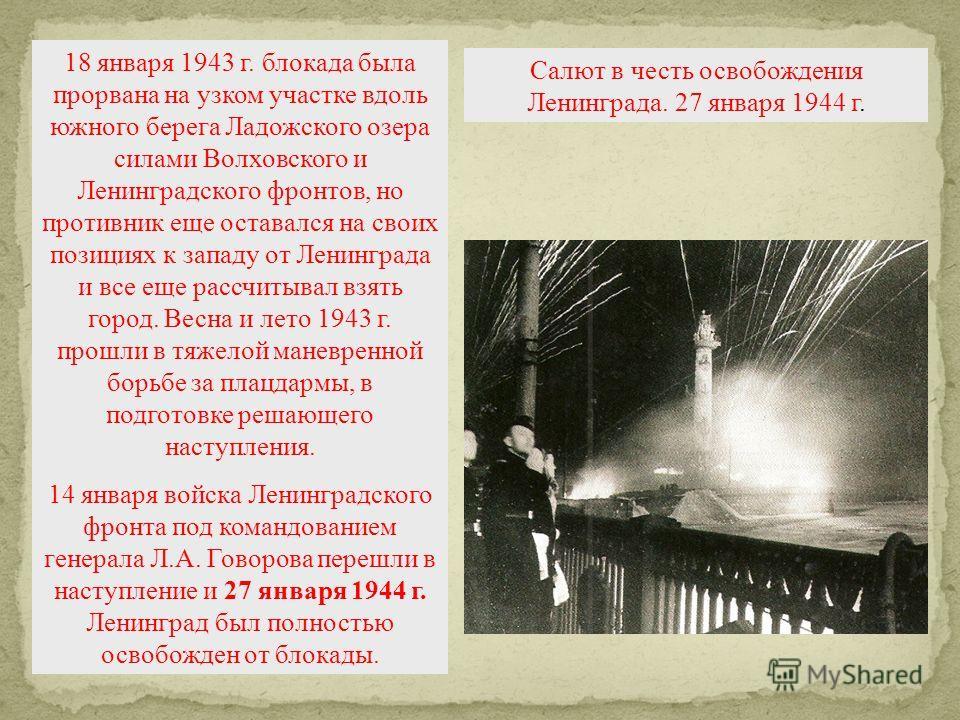 18 января 1943 г. блокада была прорвана на узком участке вдоль южного берега Ладожского озера силами Волховского и Ленинградского фронтов, но противник еще оставался на своих позициях к западу от Ленинграда и все еще рассчитывал взять город. Весна и