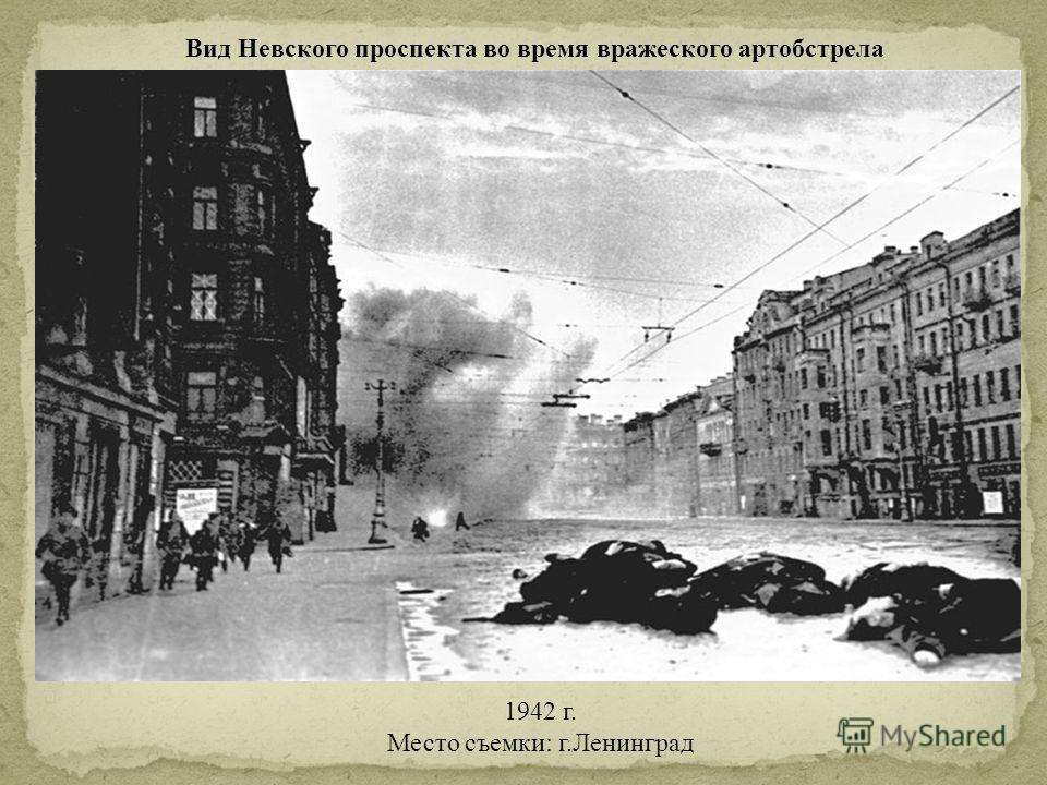 Вид Невского проспекта во время вражеского артобстрела 1942 г. Место съемки: г.Ленинград