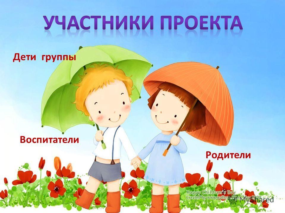Дети группы Воспитатели Родители